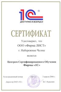 Компания ООО «Фирма ЛИСТ» фото 8