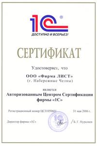 Компания ООО «Фирма ЛИСТ» фото 7