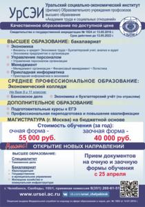 Компания Уральский социально-экономический институт филиал ОУП ВО АТиСО фото 1