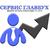 Сервис Главбух, центр бухгалтерских услуг