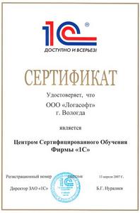 """Компания Компания """"ЛогаСофт"""" фото 7"""
