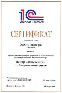 """Компания Компания """"ЛогаСофт"""" фото 8"""