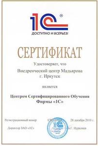 Компания ВЦ Мадьярова фото 4