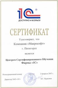 """Компания Компания """"Макрософт"""" фото 4"""
