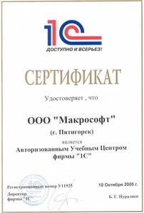 """Компания Компания """"Макрософт"""" фото 3"""