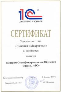 """Компания УЦ """"Макрософт"""" фото 5"""