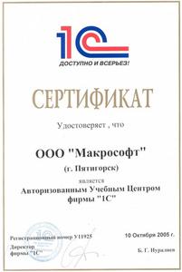 """Компания УЦ """"Макрософт"""" фото 7"""