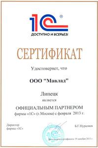 "Компания ООО ""Мавлад"" фото 1"