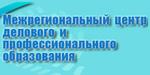 Межрегиональный центр делового и профессионального образования