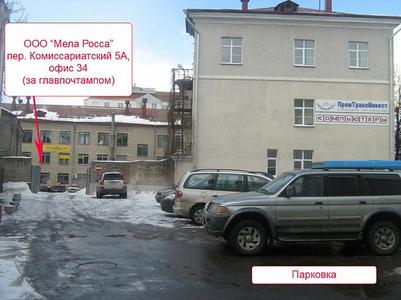 """Компания ОЦ """"Мела Росса"""" фото 4"""