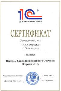 "Компания ООО ""МИКО"" фото 7"
