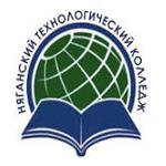 Няганский технологический колледж
