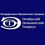 Октябрьский экономический техникум официальный сайт