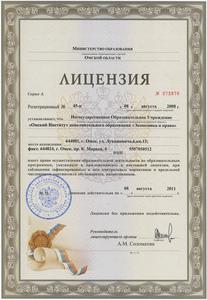 """Компания Омский институт дополнительного образования """"Экономика и право"""" фото 1"""