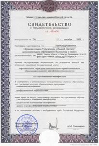 """Компания Омский институт дополнительного образования """"Экономика и право"""" фото 2"""