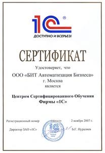 Компания 1С:Первый БИТ (м. Горьковская) фото 1
