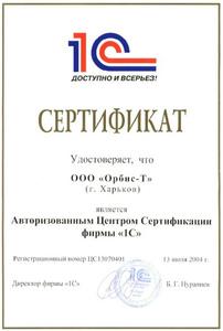 Компания Орбис-Т фото 1