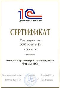 Компания Орбис-Т фото 2