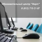 """Образовательный центр """"Март"""""""