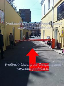 Компания Подольский учебный центр фото 1