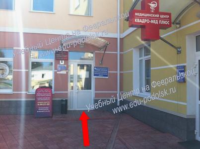 Компания Подольский учебный центр фото 4