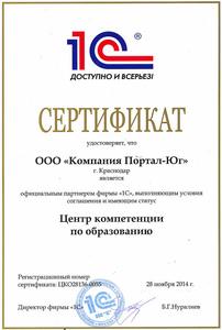 Компания ООО Портал-Юг Крым фото 1