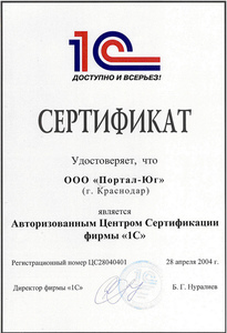 Компания ООО Портал-Юг Крым фото 2