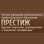 """ЧУ ДПО Учебный центр """"Престиж"""""""