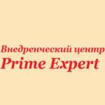 ВЦ Prime Expert