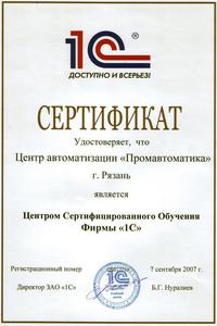 Компания Промавтоматика фото 3