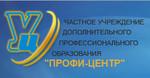 Учебный центр ЧУДПО «Профи-Центр»