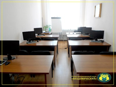 Компания Учебно-информационный центр Академический фото 5