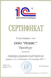 Компания Компания «РЕБИС» фото 1