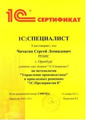 Компания Компания «РЕБИС» фото 2
