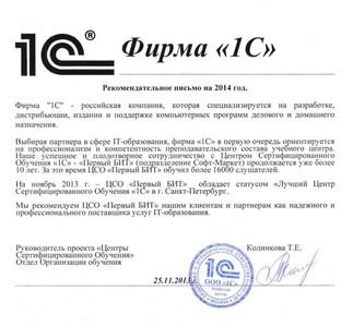 Компания Soft-market (м. Ломоносовская) фото 1