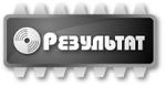 """ВЦ """"Результат"""""""