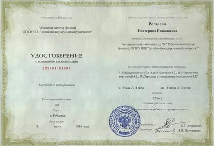 Компания АУЦ Рубцовский институт (филиал) АлтГУ фото 1