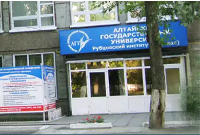 Компания АУЦ Рубцовский институт (филиал) АлтГУ фото 3