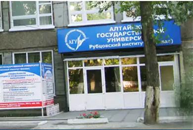 Компания АУЦ Рубцовский институт (филиал) АлтГУ фото 2