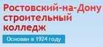 Ростовский-на-Дону строительный колледж