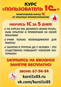 """Компания КУРСЫ """"ПОЛЬЗОВАТЕЛЬ 1C"""" фото 1"""