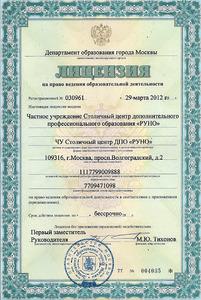 """Компания Образовательный центр """"РУНО"""" фото 3"""
