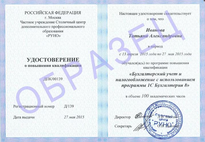 """Курс """"Бухучет и налогообложение для начинающих + 1С 8.3"""" - фото 1"""
