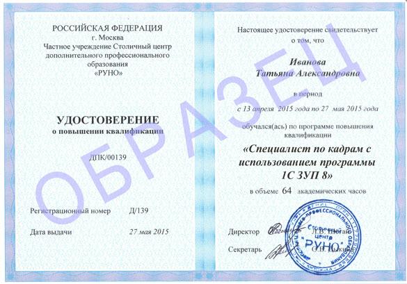 """Курс """"Специалист по кадровому делопроизводству + 1С ЗУП 8. Практикум"""" - фото 1"""