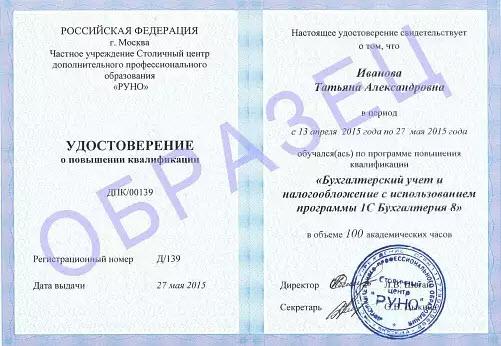 """Курс """"Упрощенная система налогообложения + 1С 8.3"""" - фото 1"""
