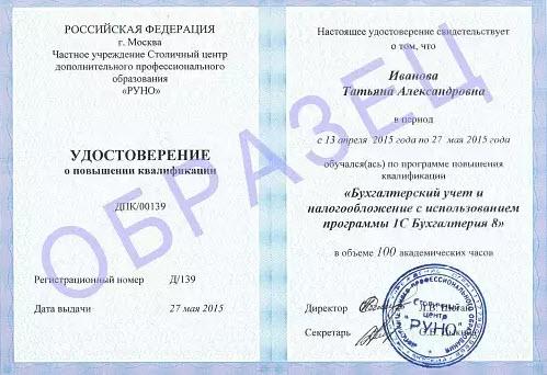"""Курс """"Практика заполнения декларации по НДС и налогу на прибыль + 1С 8.3"""" - фото 1"""