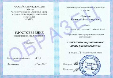 """Курс """"Локальные нормативные акты работодателя. ЛНА"""" - фото 1"""