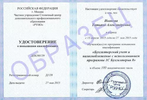 """Курс """"Бухучет и налогообложение для начинающих + 1С: Бухгалтерия 8.3"""" - фото 1"""