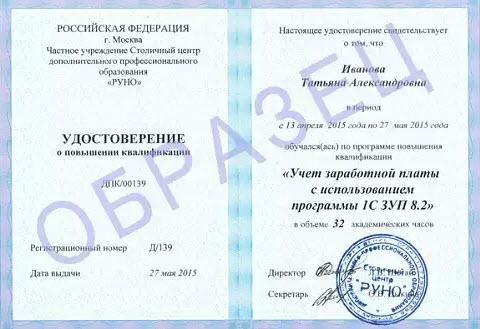 """Курс """"Учет зарплаты и кадров + 1С ЗУП 8.2"""" - фото 1"""