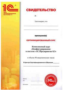 """Компания Открытый Учебный Центр """"СофтБаланс"""" фото 8"""